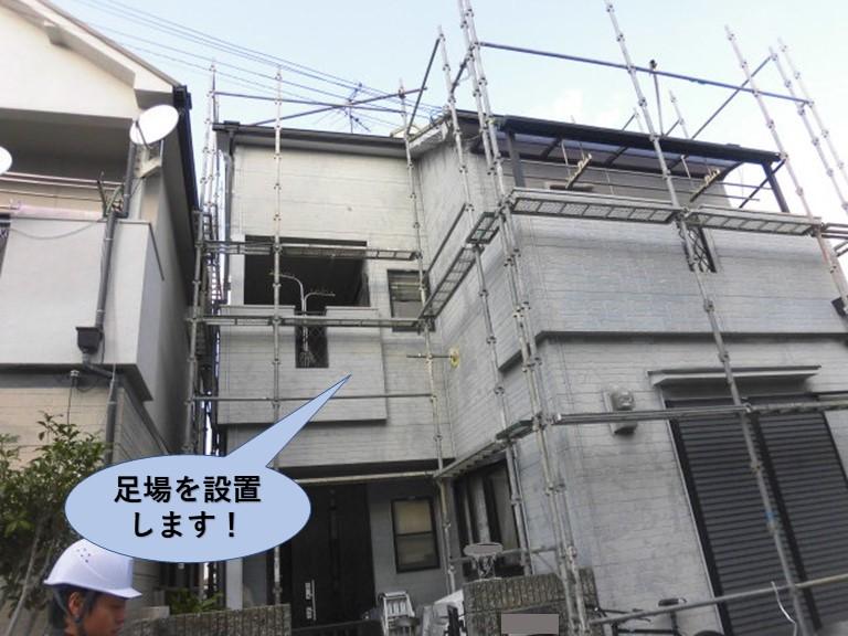 泉佐野市で足場を設置します