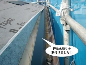 岸和田市の軒先水切りを取付けました
