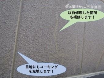 堺市のマンションの外壁で以前修理した箇所も補修します