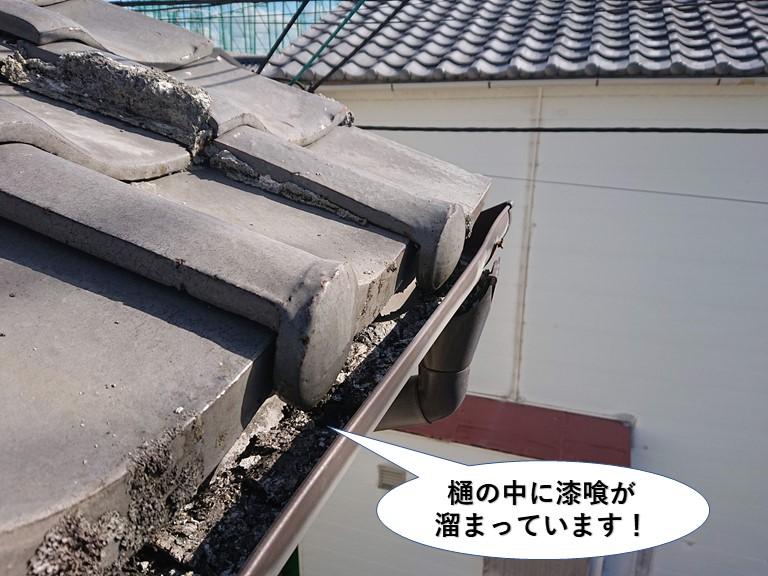 泉佐野市の雨樋の中に漆喰が溜まっています