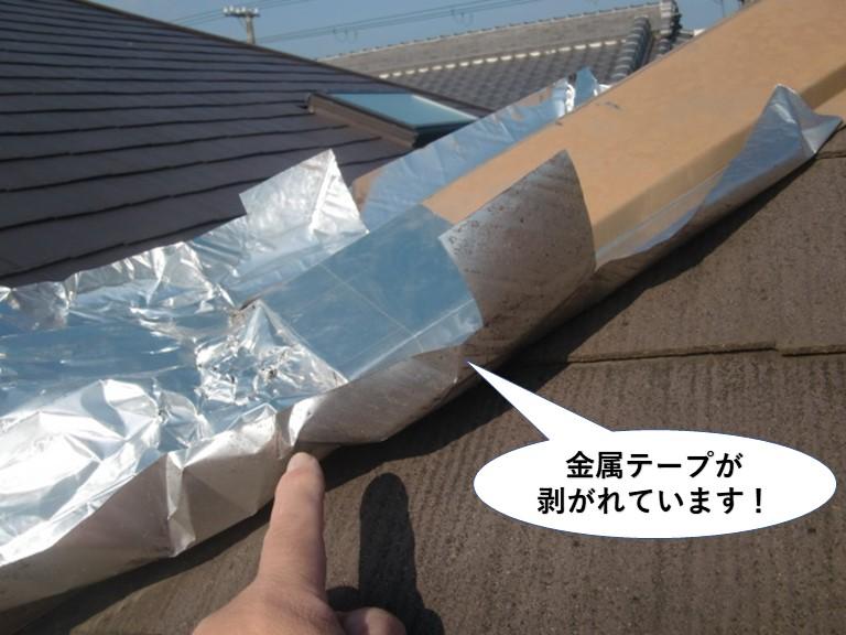 忠岡町の金属テープが剥がれています