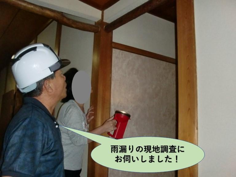 岸和田市の玄関ホールの雨漏りの現地調査