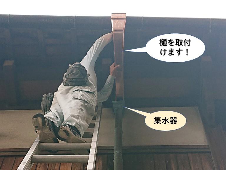 泉佐野市で呼び樋を取付けます
