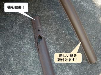 岸和田市の雨樋を取付けます