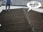 堺市でカバー工法でガレージの屋根を葺き替えます