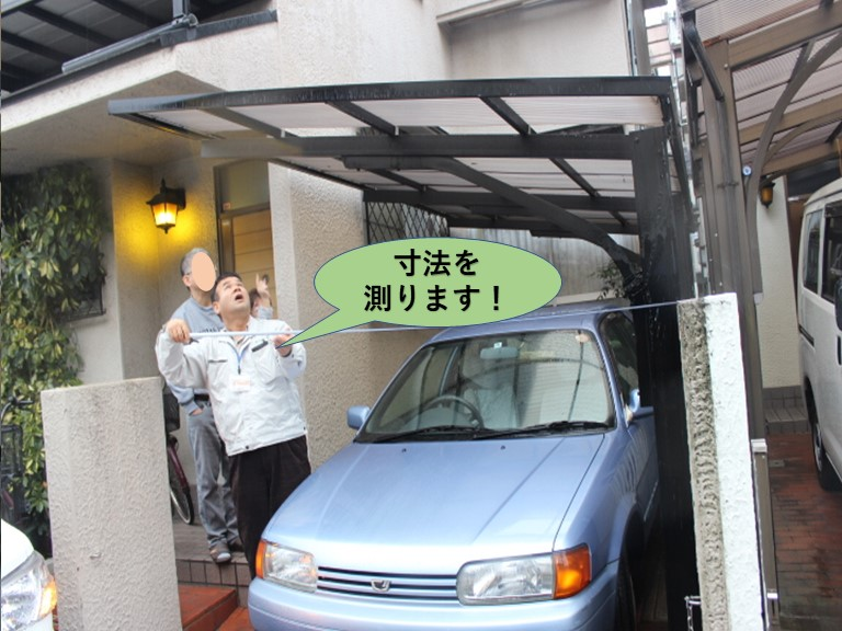 岸和田市のカーポートの波板採寸中