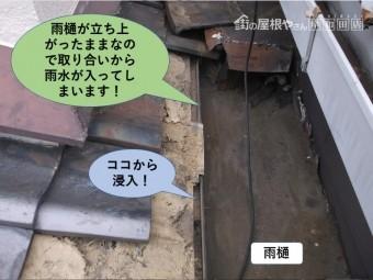 岸和田市の雨樋の取り合いから雨水が浸入!