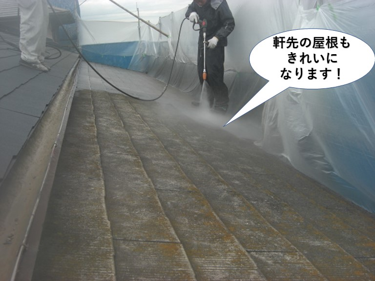 岸和田市の軒先の屋根もきれいになります