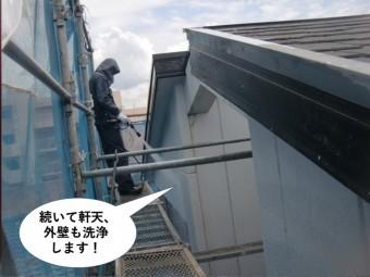 岸和田市の高圧洗浄で続いて軒天、外壁も洗浄