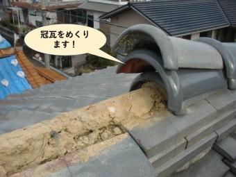 阪南市の冠瓦をめくります