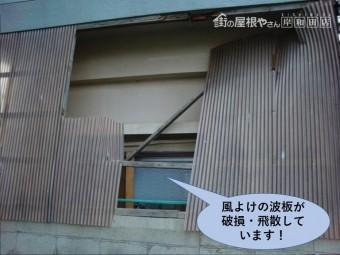 岸和田市の風よけの波板が破損・飛散しています