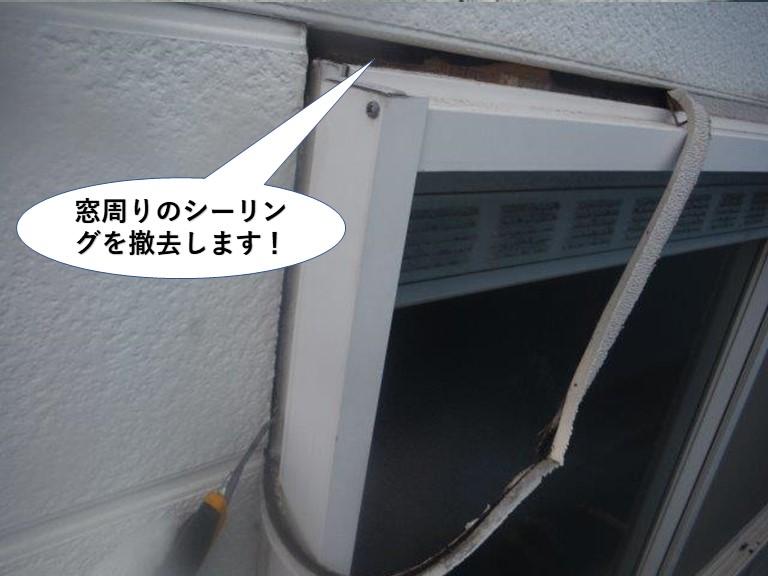 岸和田市の窓周りのシーリングを撤去