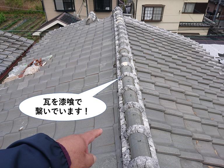 忠岡町の瓦を漆喰で繋いでいます