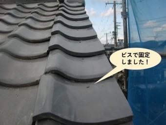 阪南市の袖瓦をビスで固定しました