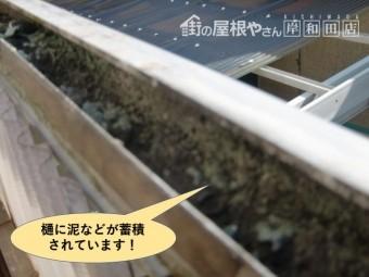 泉南市のカーポートの樋に泥などが蓄積