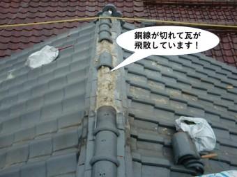 熊取町の棟の銅線が切れて瓦が飛散