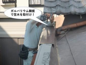 岸和田市のパラペットにガルバリウム鋼板で笠木を取付け