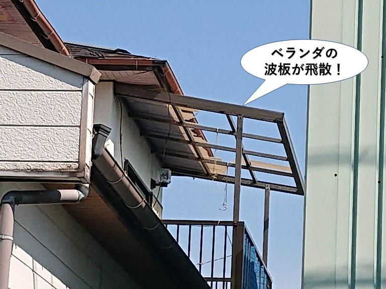 岸和田市のベランダの波板が飛散