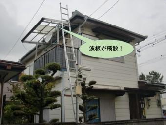 泉大津市のベランダの波板が飛散