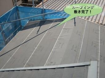 岸和田市の屋根にルーフィング敷完了