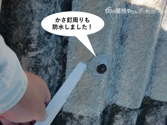 和泉市のかさ釘周りも防水完了