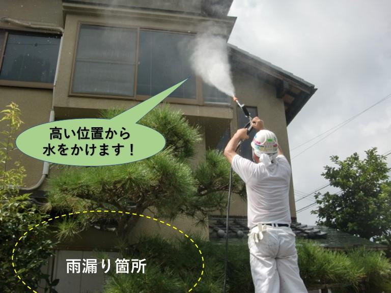 岸和田市で発生した雨漏りで高い位置から水をかけます