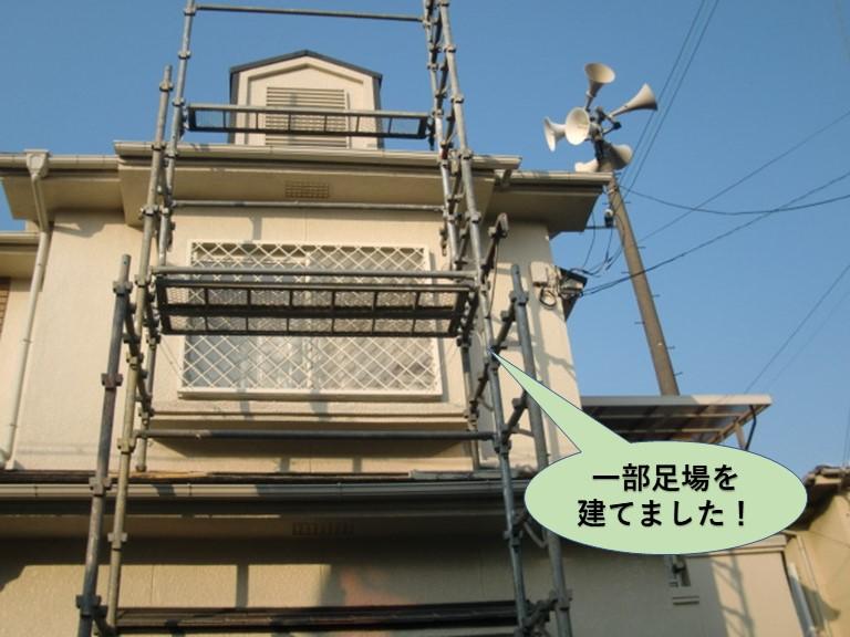 和泉市の住宅で一部足場を建てました