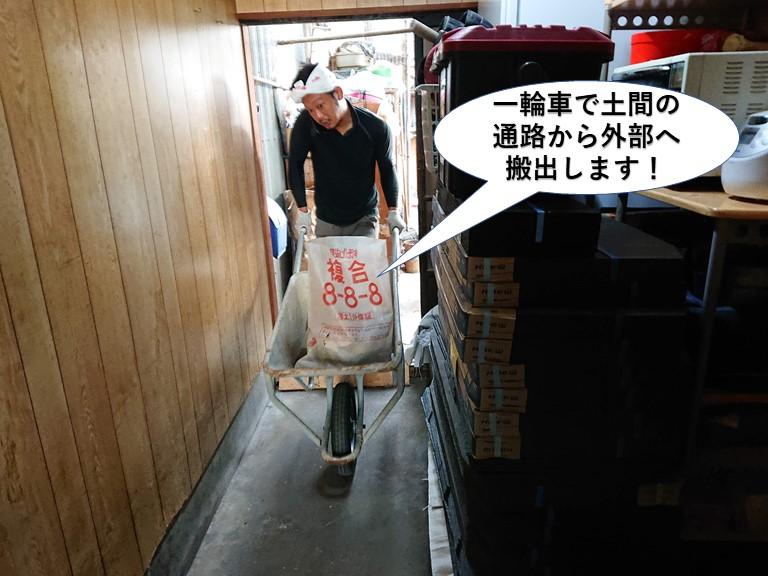熊取町で一輪車で土間の通路から外部に搬出