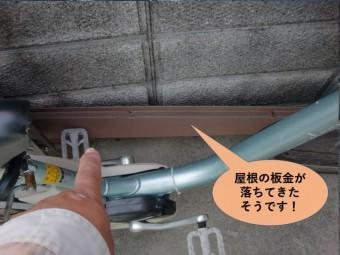 岸和田市の屋根の板金の落下