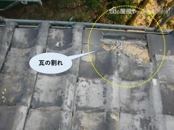 岸和田市の軒先瓦の割れ