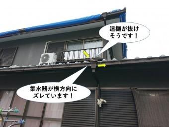 熊取町の集水器のズレ