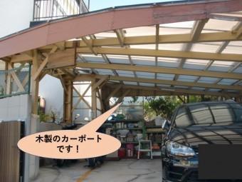 阪南市の木製のカーポートです