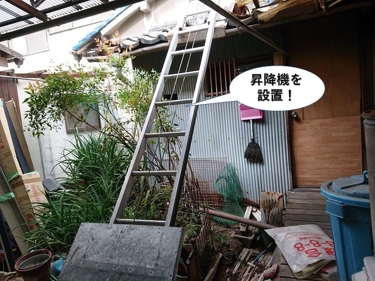 熊取町の下屋に昇降機を設置