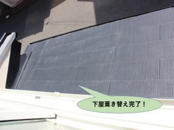 岸和田市の下屋葺き替え完了