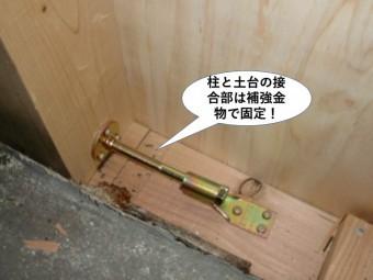 岸和田市の柱と土台の接合部は金物で緊結