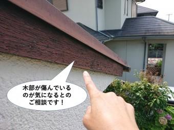 和泉市の木部が傷んでいるのが気になるとのご相談