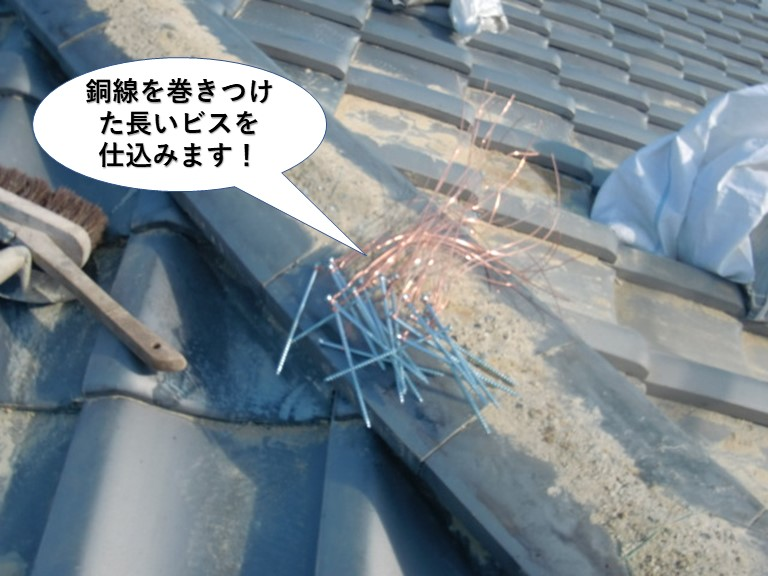 熊取町の棟の補修で銅線を巻きつけた長いビスを仕込みます