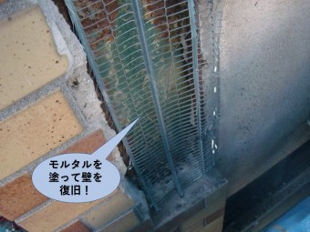 和田市の外壁にモルタルを塗って壁を復旧