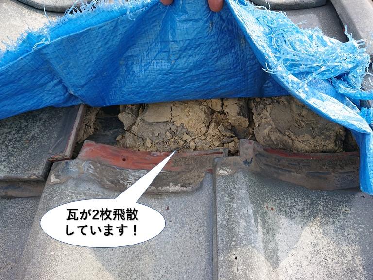 泉佐野市の瓦が2枚飛散しています