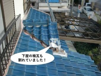 忠岡町の下屋の袖瓦も割れていました