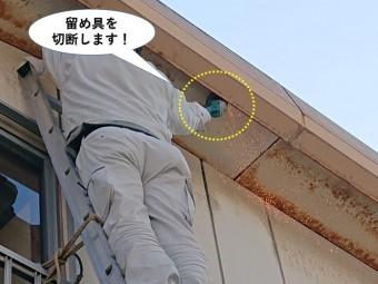 岸和田市の軒天の留め具を切断します