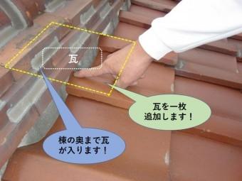 岸和田市の棟の下に地瓦を一枚追加します