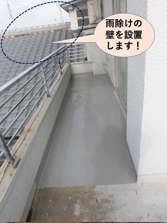 岸和田市のバルコニーに雨除けの壁を設置します!