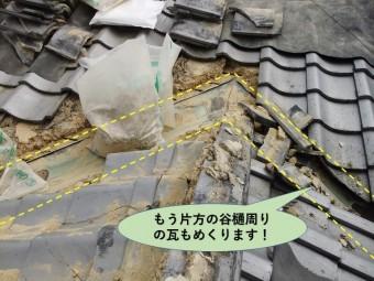 岸和田市の屋根のもう片方の谷樋周りの瓦もめくります