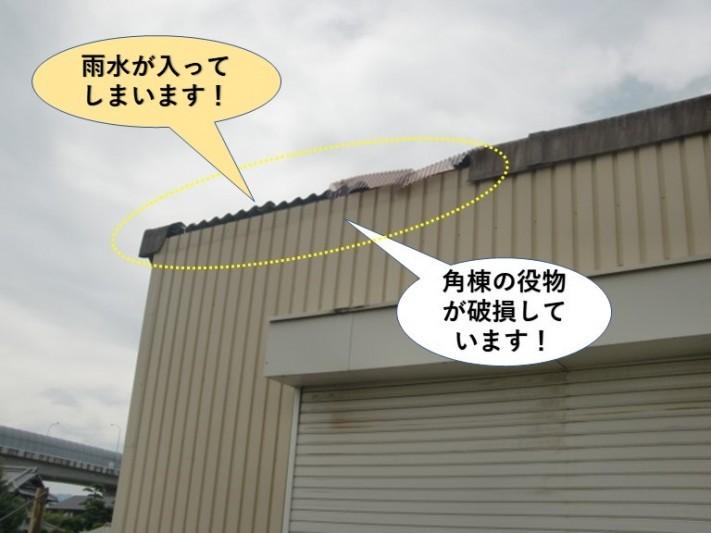和泉市のガレージの棟から雨水が入ってしまいます