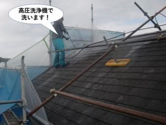 泉南市の屋根を高圧洗浄機で洗います