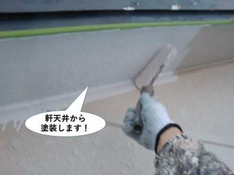 岸和田市の軒天井から塗装します