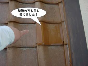 和泉市の壁際の瓦も差し替えました
