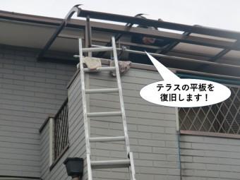 岸和田市のテラスの平板を復旧します
