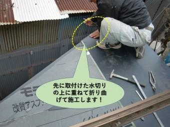 岸和田市の屋根の水切りの上に鋼板を被せて葺きます